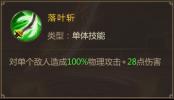 技能特色102.png