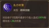 技能特色103.png