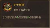 技能特色104.png