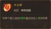 技能特色204.png