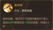 技能特色108.png