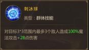 技能特色207.png