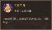 技能特色212.png