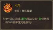 技能特色215.png