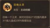 技能特色321.png