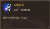 技能特色326.png
