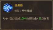 技能特色426.png