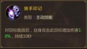 技能特色434.png