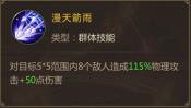 技能特色437.png