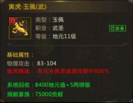 装备系统850.png