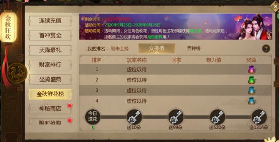 金秋狂欢-征途445.png