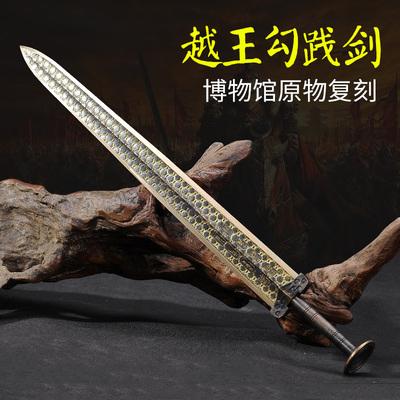 仿古收藏等比例越王勾践剑.jpg